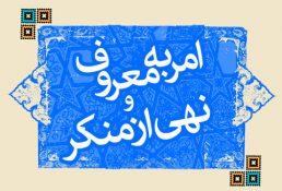 روایت حمله به طلبه آمر به معروف در کرمان