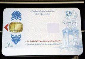 پرونده کارت ملی هوشمند چه تاریخی بسته خواهد شد؟