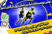 اعزام رول بالیست های کرمانی به رقابت های لیگ برتر