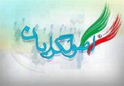 نامزدهای اصولگرایان در ۸ حوزه انتخابیه استان/انتخاب گزینه نهایی حوزه کرمان و راور تا امشب