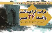 ویژه برنامه های سالروز واقعه ۲۴ مهر اعلام شد