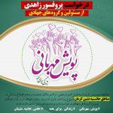 فعالیت گروه های جهادی بسیج دانشجویی در حاشیه شهر کرمان