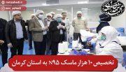 تخصیص ۱۰ هزار ماسک N95 به استان کرمان