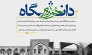 ضرورت وحدت حوزه و دانشگاه و همگرایی این دو قشر برای تحقق تمدن نوین اسلامی