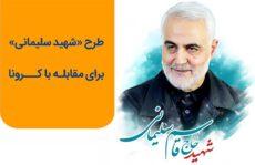 اجرای طرح شهید سلیمانی باعث کاهش ۸۸ درصدی بیماران بستری کرونا در استان کرمان